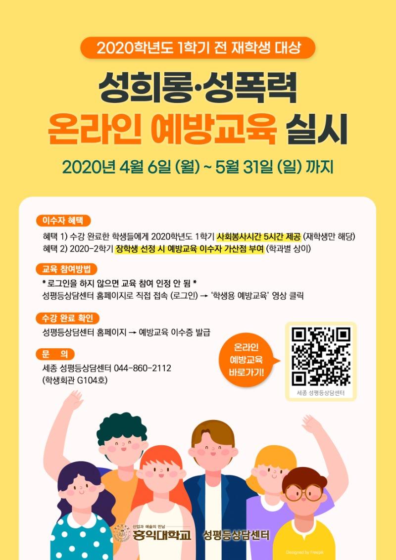 세종_온라인예방교육_재학생용포스터(RGB).jpg