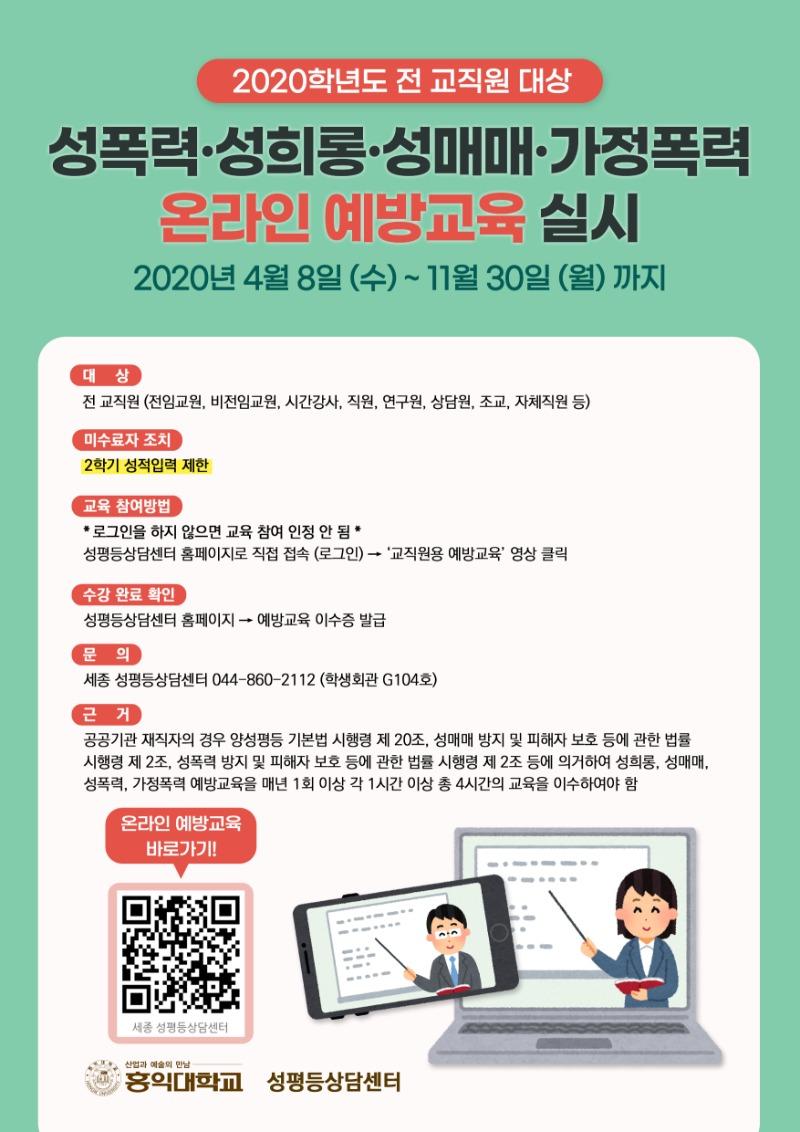 세종_온라인예방교육_교직원용포스터(RGB).jpg