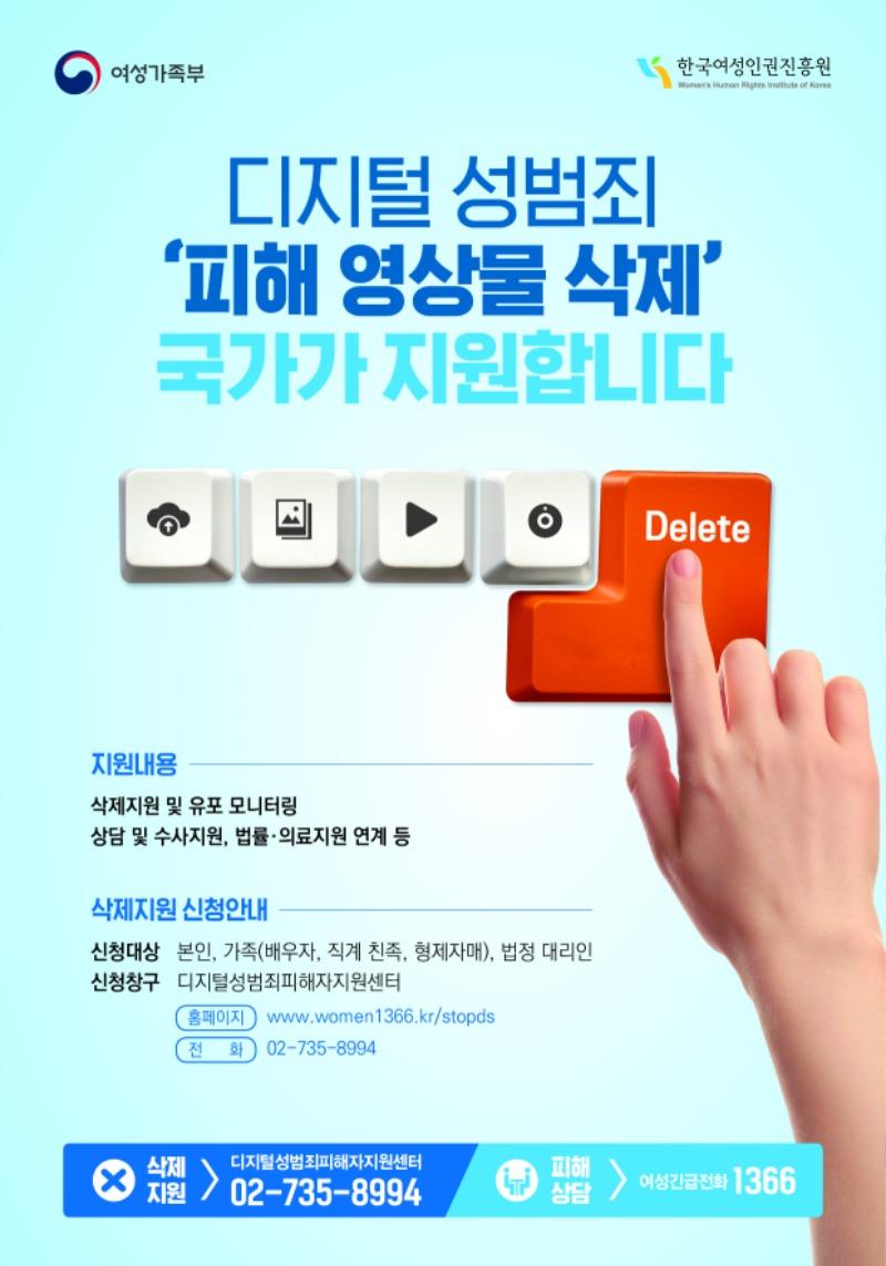 디지털 성범죄 피해자 지원 안내 포스터 파일.jpg