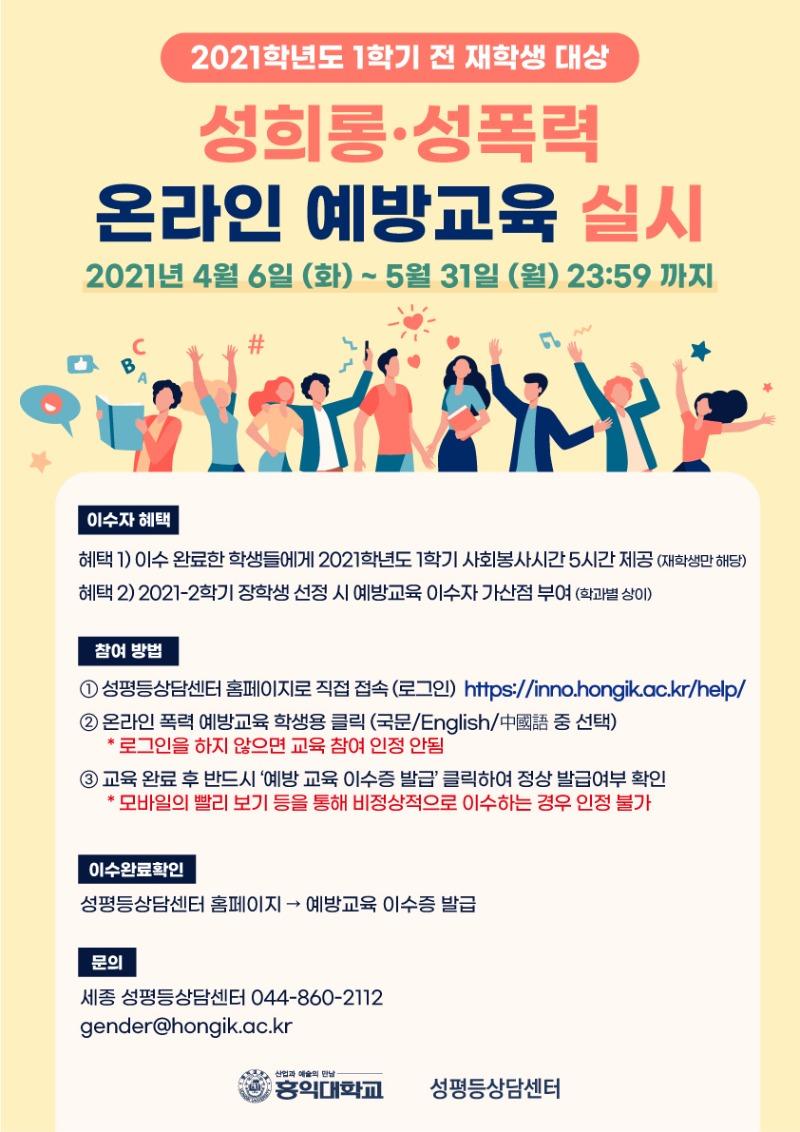 재학생 온라인 예방교육_세종.jpg