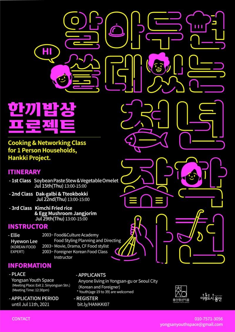 한끼밥상 포스터(웹,영).jpg
