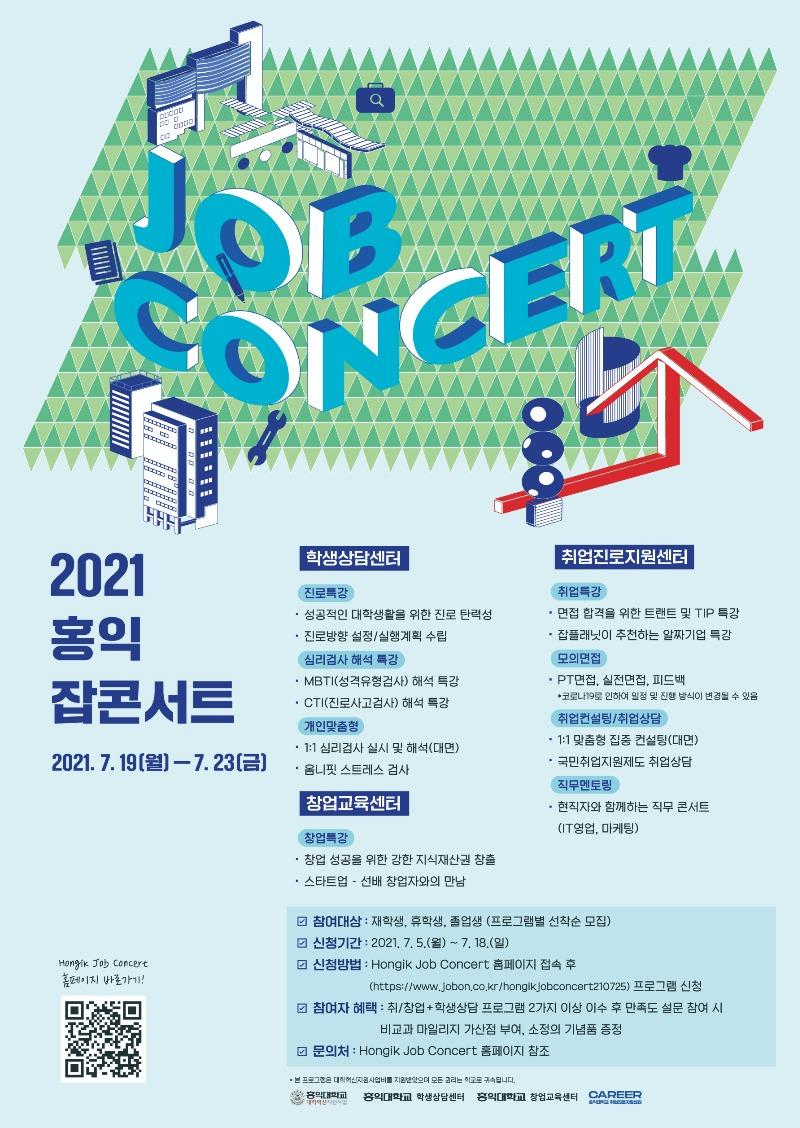 2021 잡콘서트_최종.jpg