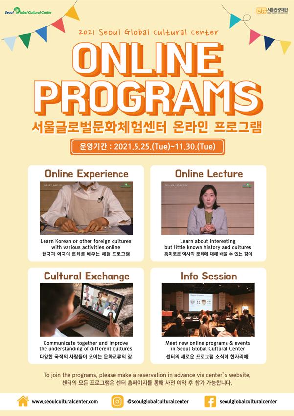서울글로벌문화체험센터 온라인 프로그램 포스터.png