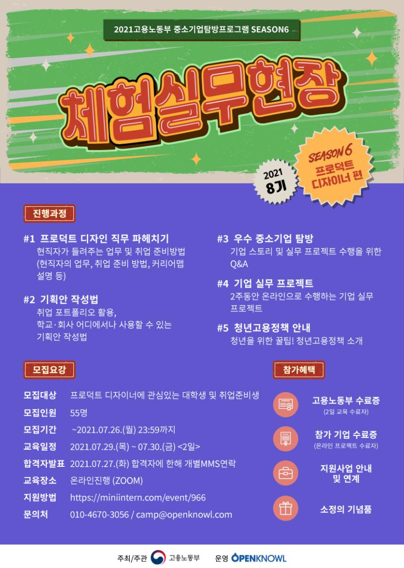 2021_체험실무현장8기_포스터.png