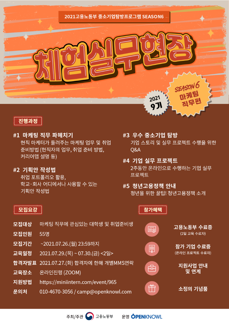 2021_체험실무현장9기_포스터.png