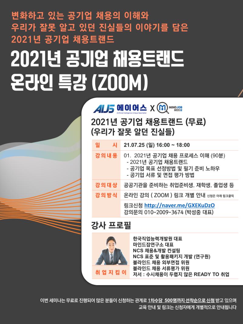 7월 2021년 공기업 채용트랜드 온라인 무료특강.png