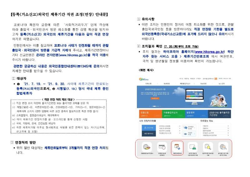 2.210712 하이코리아 4차 체류외국인 직권연장 안내_1.jpg
