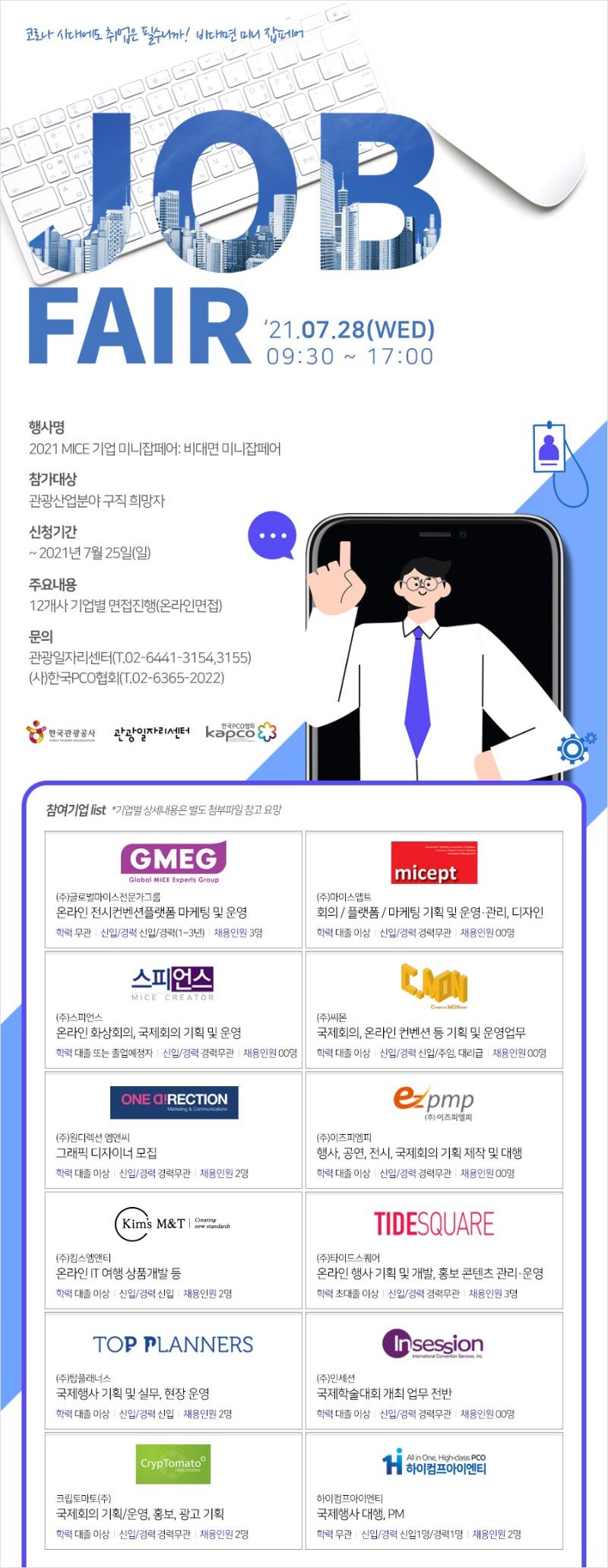MICE기업 미니잡페어 포스터.jpg
