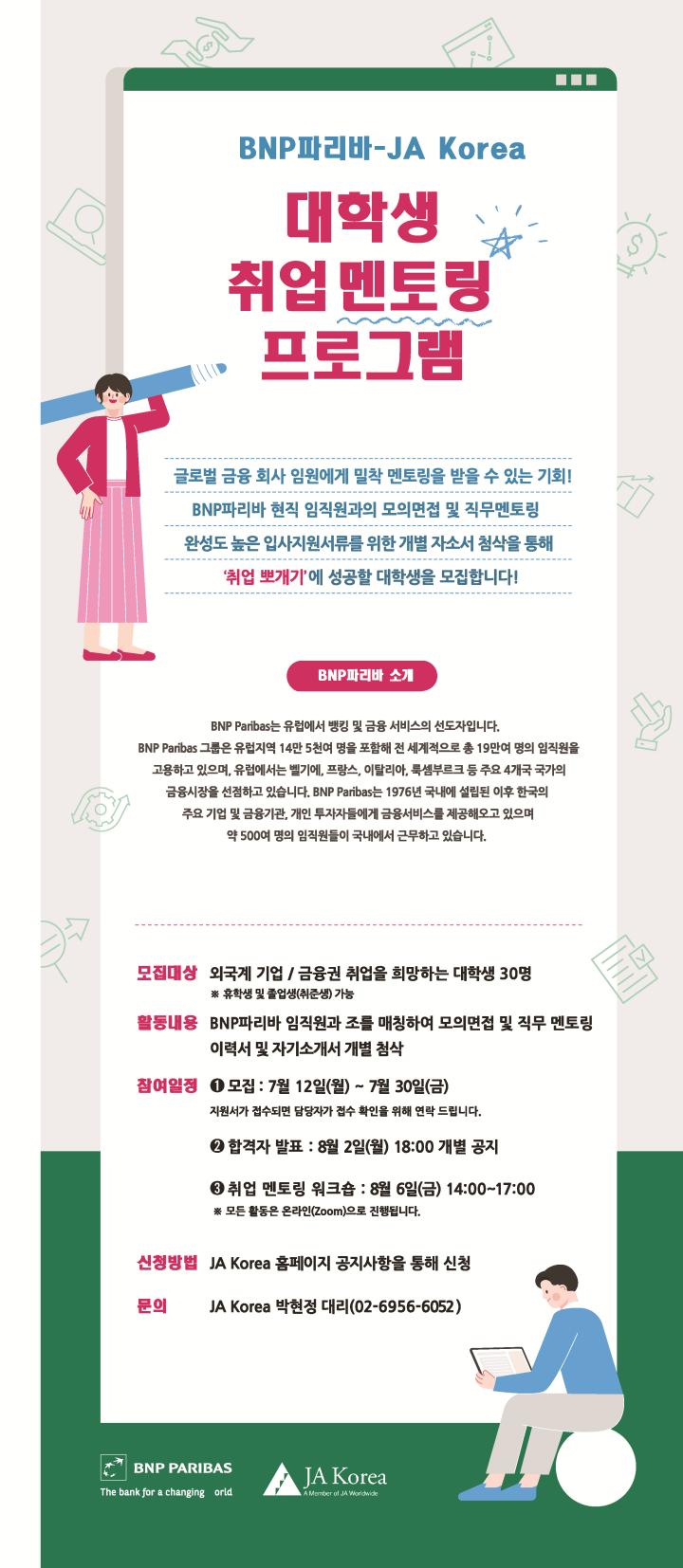 첨부3. JA Korea_BNP파리바 취업 멘토링_포스터.png