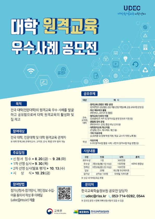 대학원격교육 우수사례공모전.png