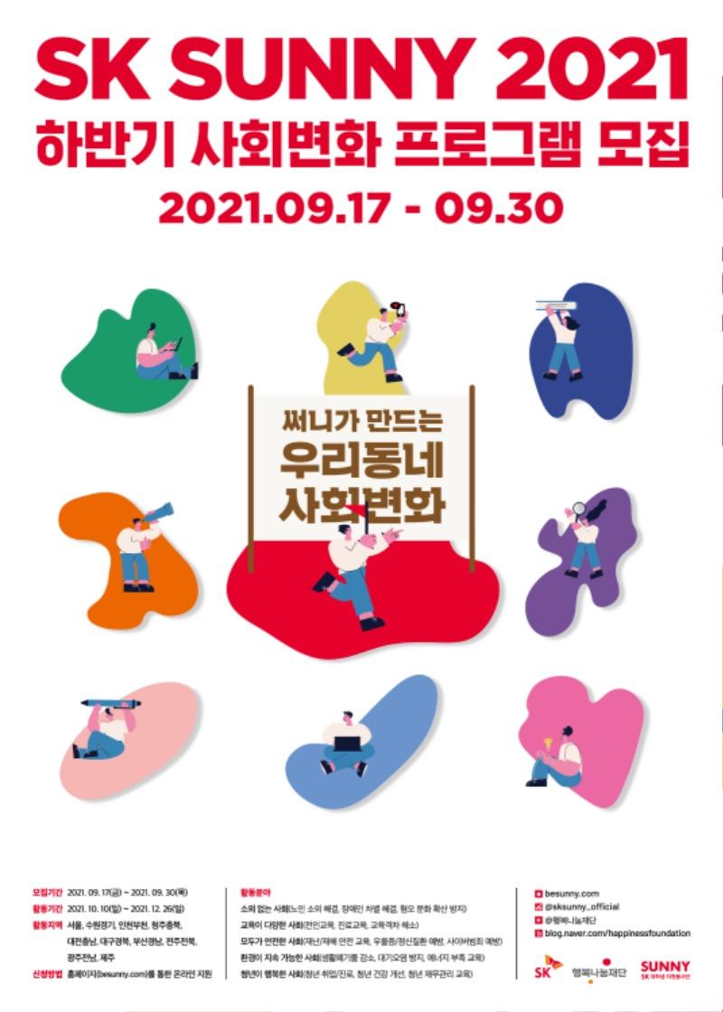 첨부3. SK 대학생 자원봉사단 SUNNY_포스터.jpg