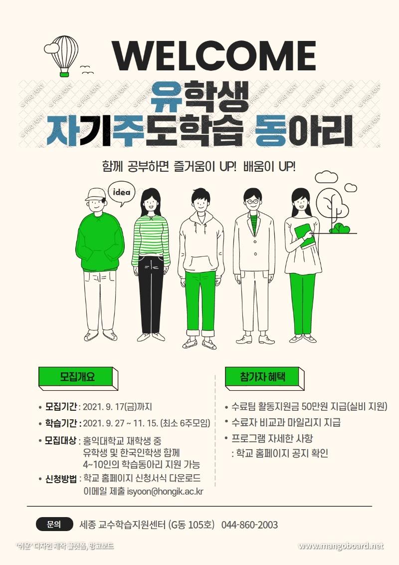 유학생자기주도학습동아리 포스터.jpg
