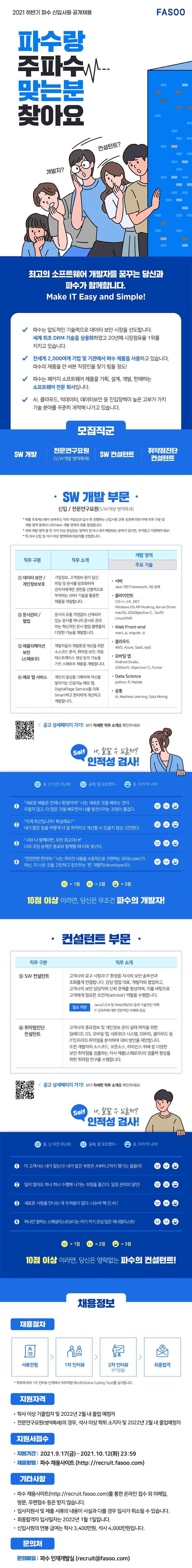 [파수] 2021 하반기 파수 신입사원 공개채용 공고문.jpg