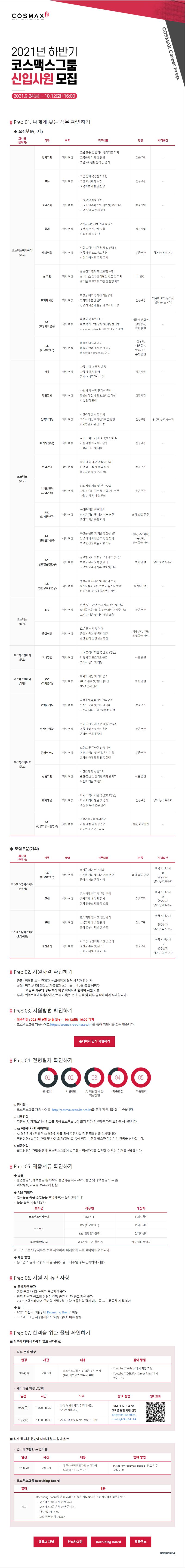 2021년 하반기 코스맥스그룹 신입사원 모집.png