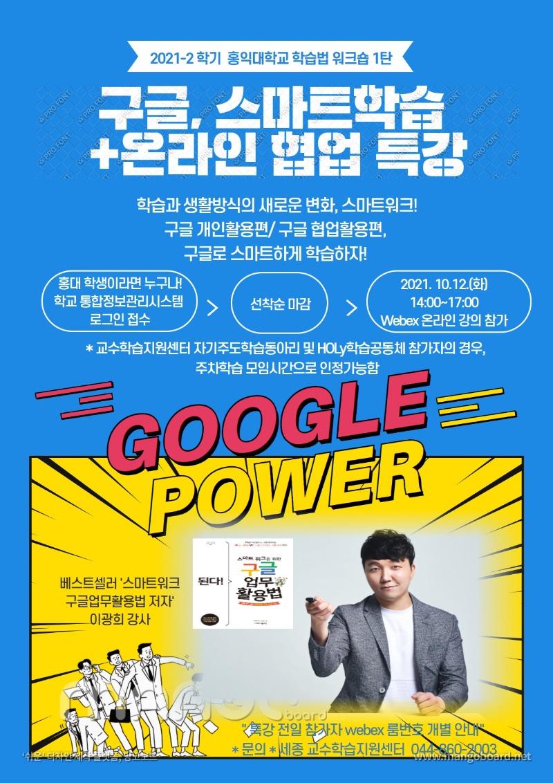 학습법 특강_구글 스마트학습 온라인협업.jpg